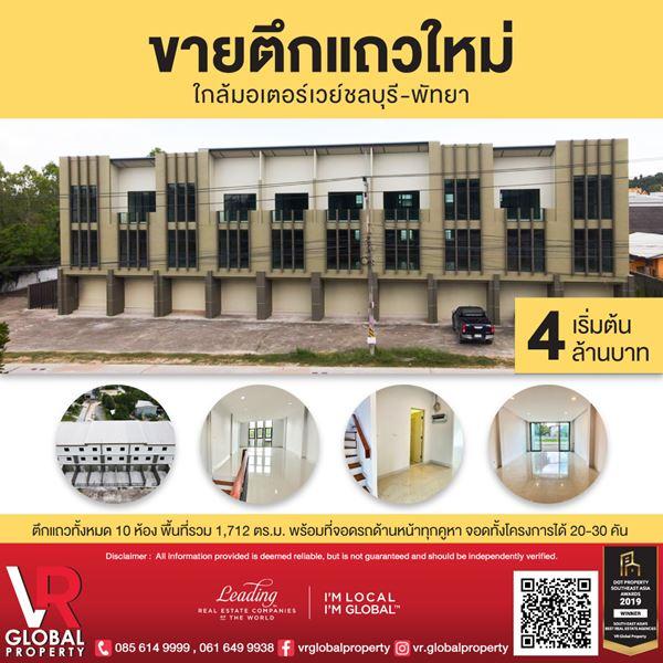 ขายตึกแถวใหม่ 3ชั้น อาคารพาณิชย์ ใกล้มอเตอร์เวย์ ชลบุรี-พัทยา ศรีราชา, ชลบุรี